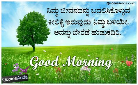 kannada good lins good morning quotes in kannada language best quote 2017