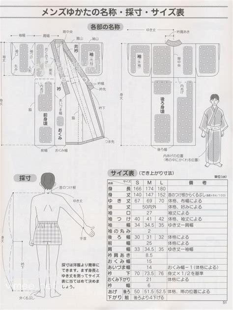 pattern for japanese yukata 125 best images about men s yukata kimono on pinterest