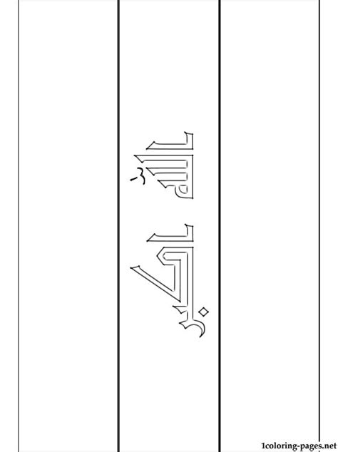 iraq flag coloring page coloring pages
