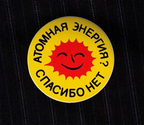 danke auf russisch atomkraft nein danke russisch k91 packpapierverlag osnabr 252 ck
