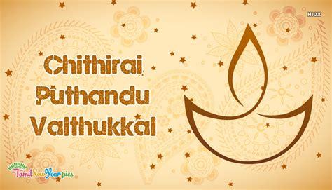 chithirai puthandu valthukkal tamilnewyear pics