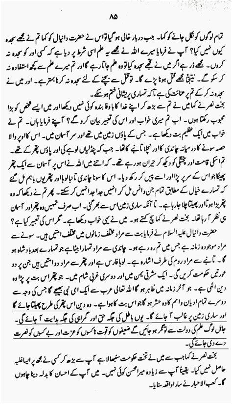 biography of hazrat muhammad sallallahu alaihi wasallam future of pakistan insha allah prediction of hazrat