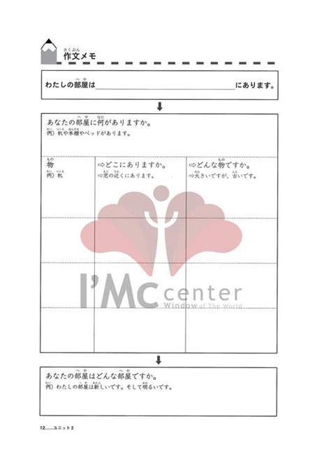 cara membuat seblak dalam bahasa sunda cara mudah membuat karangan dalam bahasa jepang i mc center