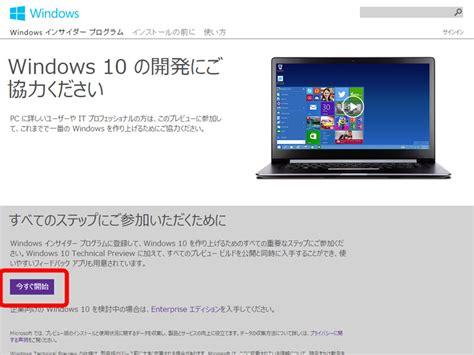 install windows 10 preview on mac macにインストールできるwindows10ライセンスをマイクロソフトに聞いてみた macでwindowsを動かそう