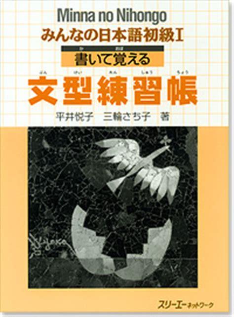 sentence patterns nihongo roellin books european bookstore for japanese language