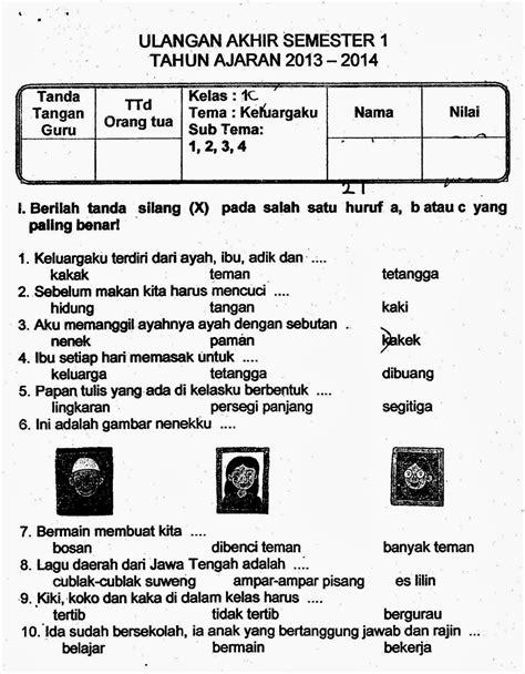 Tema Semester 1 2 by Soal Uas Kelas 1 Tema 4 Keluargaku Semester 1 Kurikulum 2013