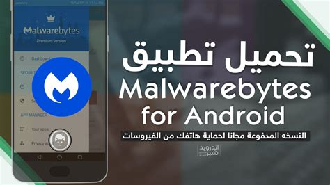 malwarebytes for android تحميل تطبيق malwarebytes for android النسخه المدفوعة مجانا لحماية هاتفك من الفيروسات apk اخر