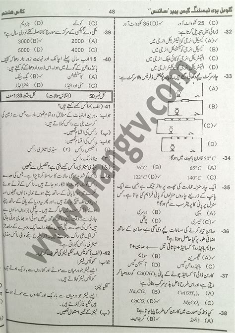 english pattern paper 10th class 2015 math guess paper 8th class 2015 bise punjab board