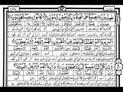 download mp3 al quran surat yasin surah yaseen yasin full with urdu translation beautiful