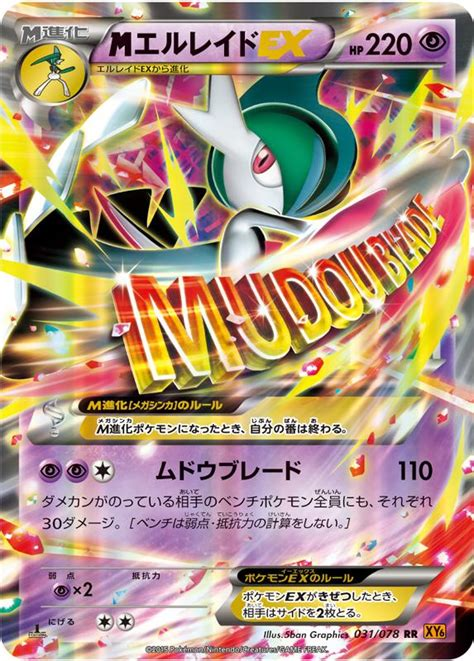 m gallade ex roaring skies 35 bulbapedia the