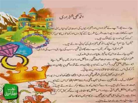 ki ki s bedtime story books anookhi shehzadi islamic urdu story