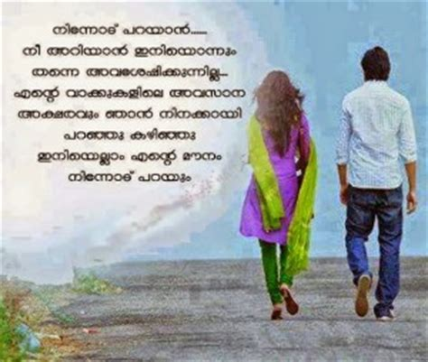 heart touching love failure malayalam quotes heart touching love quotes in malayalam quotesgram