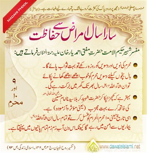 Essay On Youm E Ashura In Urdu by Junk Yard Cutee Youm E Ashura Ka Roza