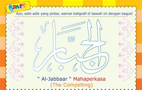 Buku Asmaul Husna Untuk Anak Anak mewarnai huruf kaligrafi asma ul husna ebook anak