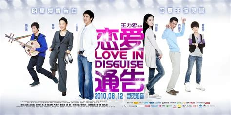 film mandarin love in disguise love in disguise 2010 poster chinese movie database