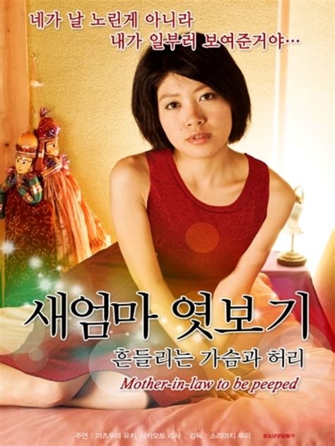 film semi a good mother japon ensest filmi izle