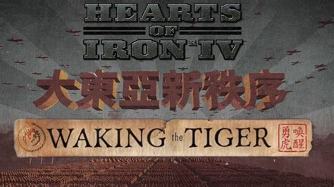 Waking The Tiger hearts of iron iv waking the tiger dlc patch