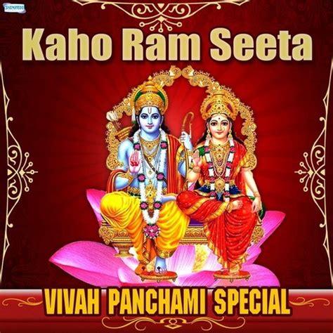 ram seeta kaho ram seeta vivah panchami special songs