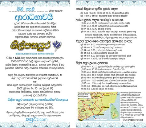 Wedding Card Invitation In Sinhala by Invitation Format In Sinhala Invite