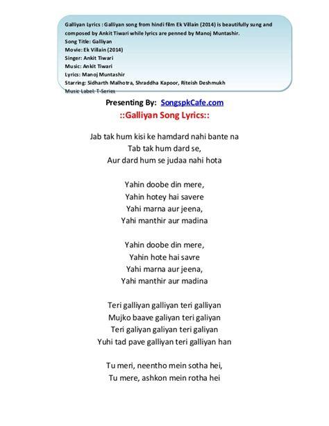 song of lyrics galliyan song lyrics ek villain
