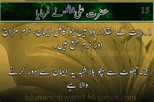 17 hazrat ali ra all quotes on this place aqwal e zareen in urdu sms