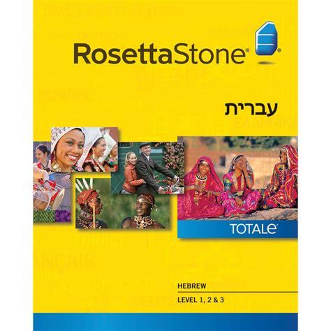 Hebrew Rosetta rosetta hebrew levels 1 3 27809mac b h photo