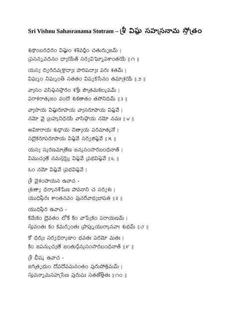 [PDF] Vishnu Sahasranamam PDF Download in Telugu – InstaPDF