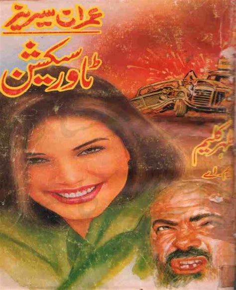 imran series reading section tower section 171 mazhar kaleem 171 imran series 171 reading section