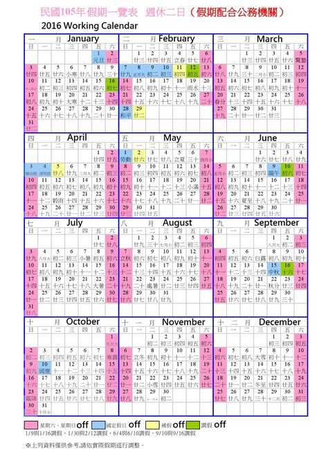 new year vacation schedule working calendar notice of new year 2016