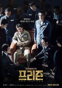 film action 2017 korea the prison 2017 hancinema the korean movie and
