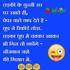 funny comedy images  hindi  fb comments  happy  year  images quotes