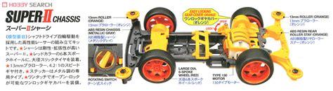 Dash 1 Emperor 2 dash 01 emperor premium ii chassis mini 4wd about item1