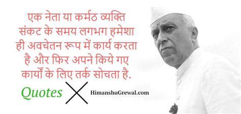 jawaharlal nehru biography in english pdf jawaharlal nehru essay in hindi essay on children essay