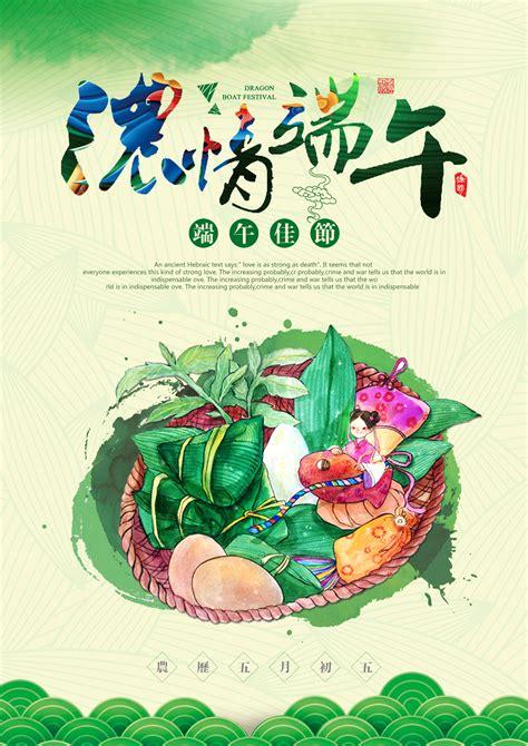 the dragon boat festival dragon boat festival poster china psd file free download