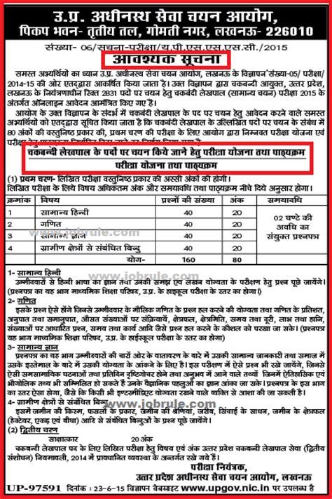lekhpal exam pattern in up written examination syllabus of uttar pradesh adhinasth