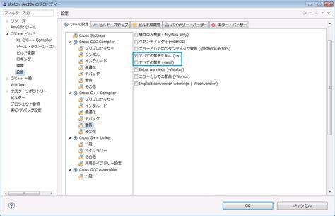fdata sections arduino ide pleiades keplerでlinux arduinoスケッチのinoファイルを