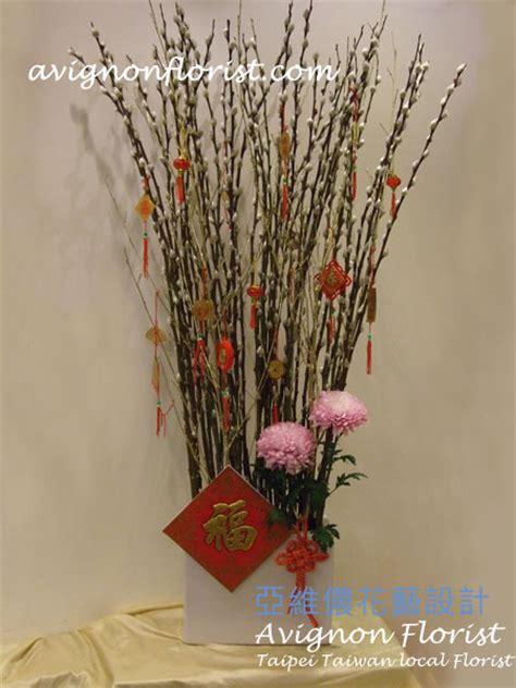 Empty Vase Florist 平安銀柳桌花 亞維儂花藝設計 Avignon Florist 大台北宅配送花