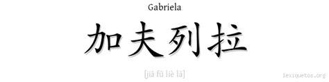nombre decorado gabriela lexiquetos tu nombre en chino