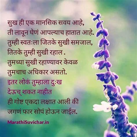 good marathi thoughts good thoughts on life in marathi www imgkid com the