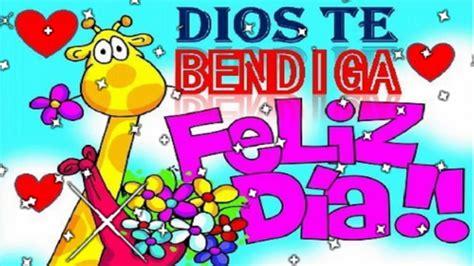 imagenes feliz dia cuñada dios te bendiga feliz d 237 a youtube