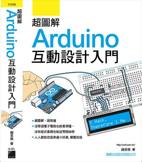 Arduino Cookbook 查網址 隨意窩 xuite日誌