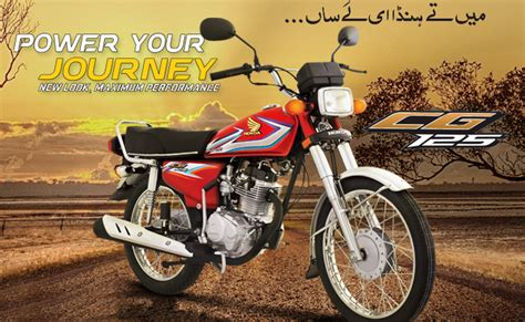 pakistan honda motorcycle price 125 honda 125 motorcycle price in pakistan car interior design