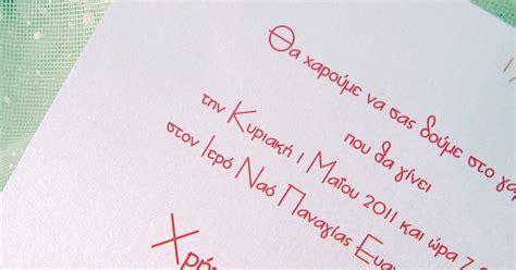faq how far in advance should invitations send for a destination wedding weddings in greece