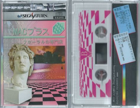 macintosh plus cassette hosted by imgur