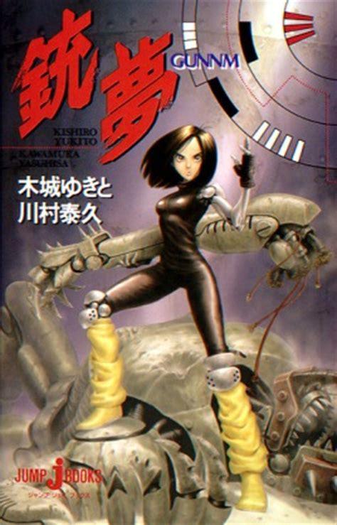 gunnm (novel) | battle angel alita wiki | fandom powered