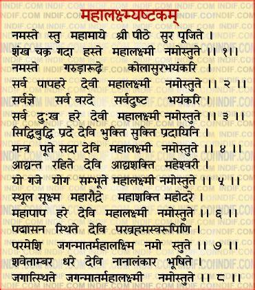 maruti strotra ii the mahalaxmi mantra mahalakshmi ashtak strotra ii