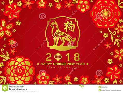 2018 el aã o perro de tierra edition books la tarjeta china feliz a 241 o nuevo con vector chino