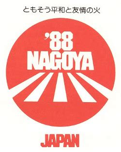 japan bid nagoya bid for the 1988 summer olympics