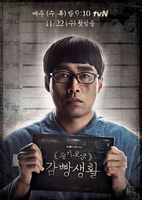 drakorindo wise prison life current drama 2017 prison playbook wise prison life