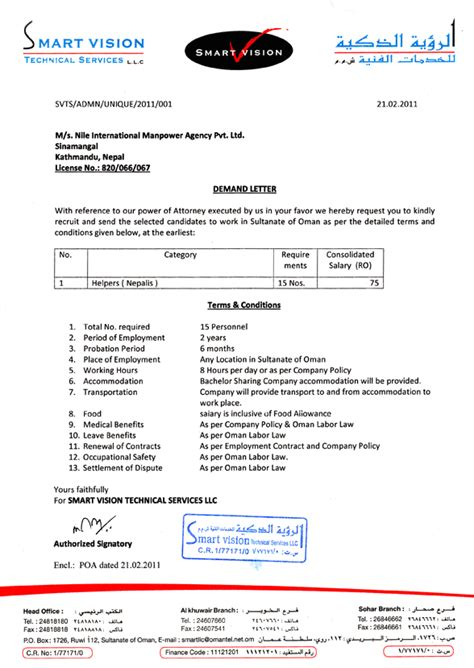 Contract Letter From Al Mazroui Center Uae Nile International Manpower Agency Pvt Ltd
